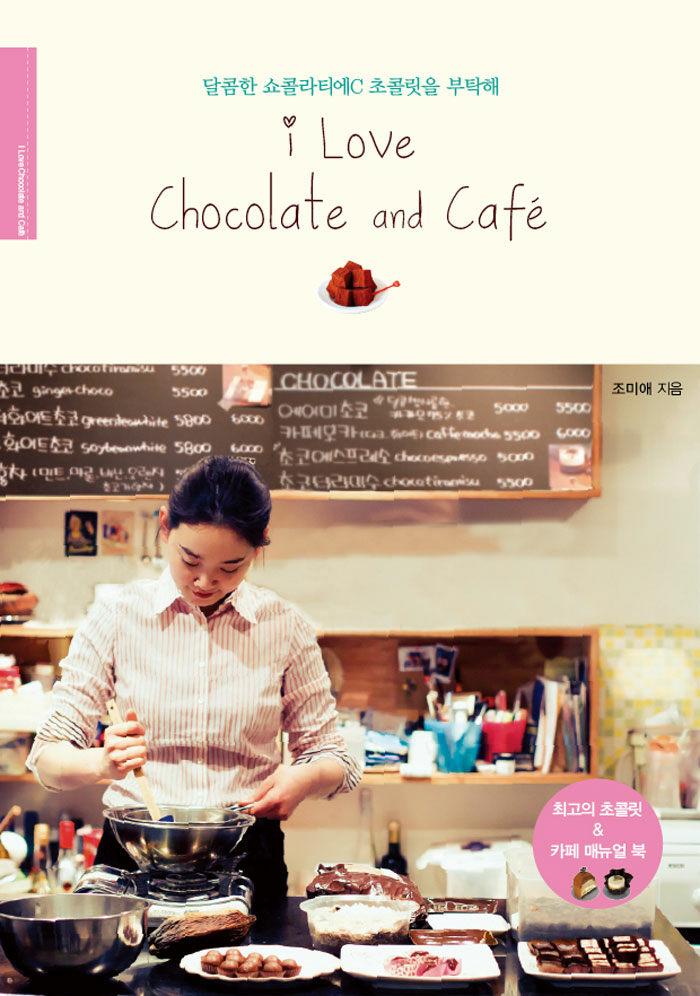 I love chocolate and cafe : 달콤한 쇼콜라티에C 초콜릿을 부탁해