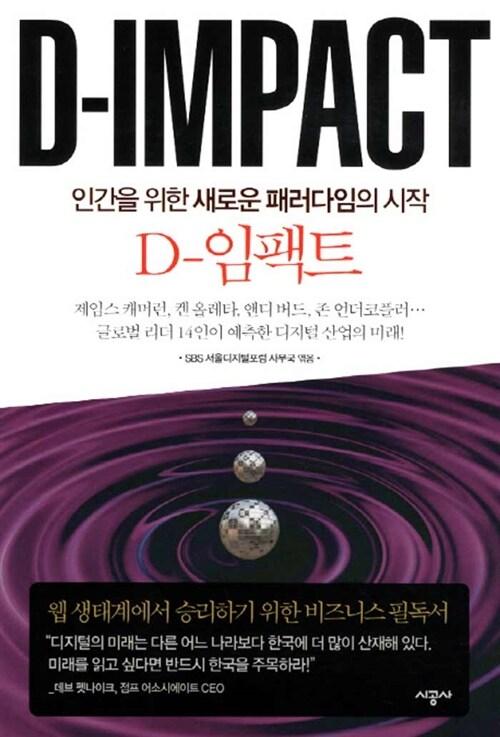 D-임팩트