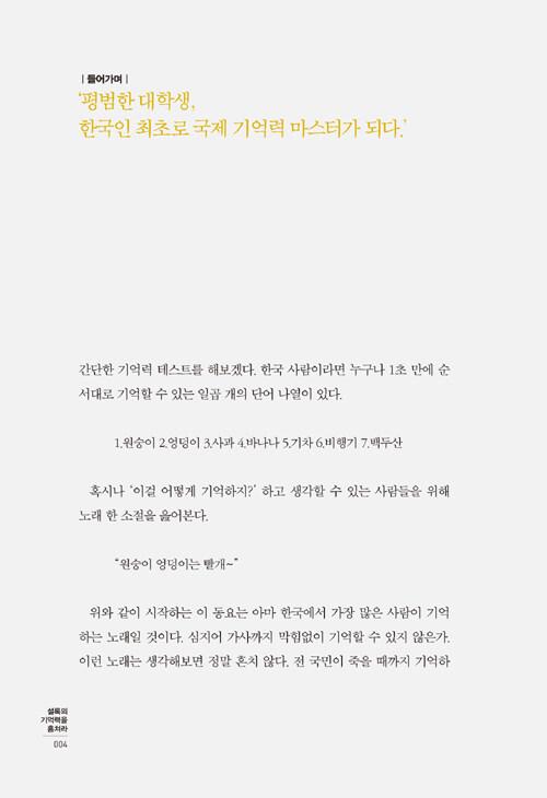 셜록의 기억력을 훔쳐라 : 한국 최초 국제 기억력 마스터가 전수하는 '기억력'과 '두뇌 개발'의 모든 것!