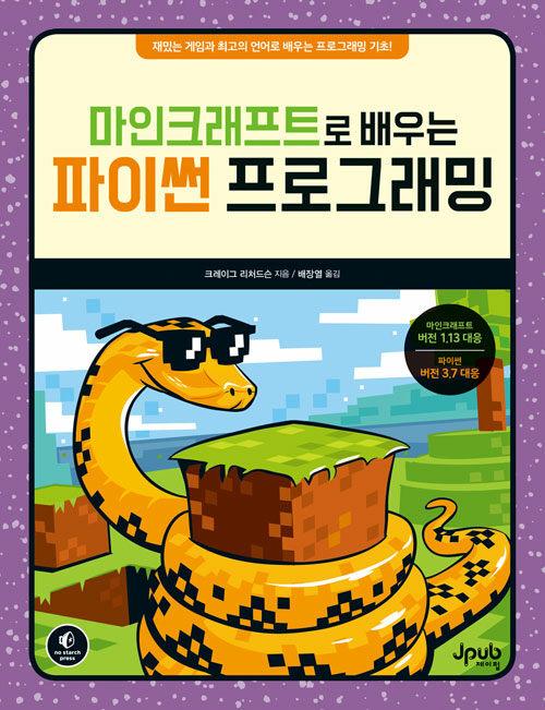 (마인크래프트로 배우는) 파이썬 프로그래밍