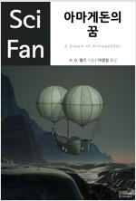 아마게돈의 꿈 - SciFan 제28권