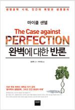 완벽에 대한 반론 : 생명공학 시대, 인간의 욕망과 생명윤리