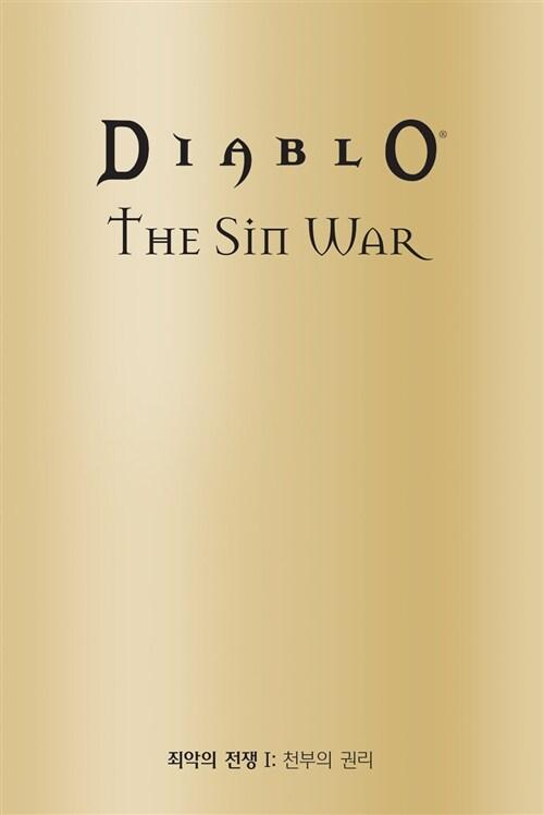 디아블로 : 죄악의 전쟁 1 (한정판)