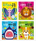재미퐁퐁 팝업북 세트 - 전4권