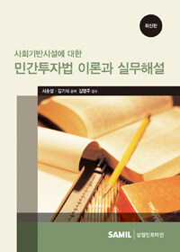 (사회기반시설에 대한) 민간투자법 이론과 실무해설