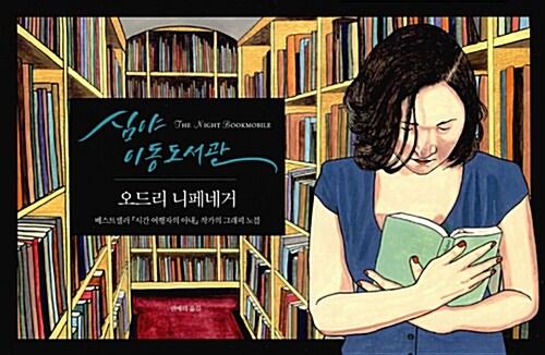 심야 이동도서관