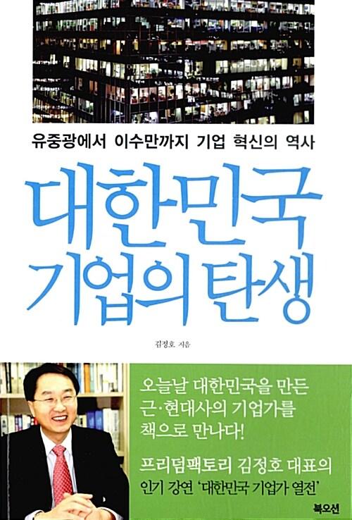 대한민국 기업의 탄생