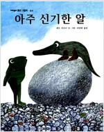 [중고] 아주 신기한 알