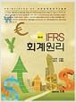 [중고] IFRS 회계원리