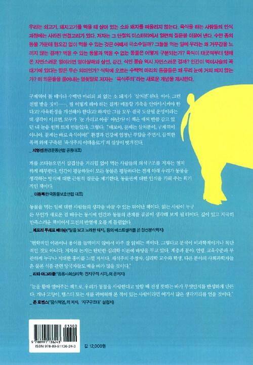 우리는 왜 개는 사랑하고 돼지는 먹고 소는 신을까 : 육식주의를 해부한다