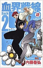 血界戰線 Back 2 Back 2 (ジャンプコミックス) (コミック)