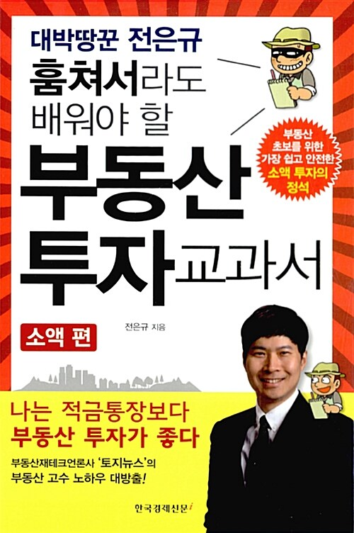 [중고] 부동산 투자 교과서 소액 편