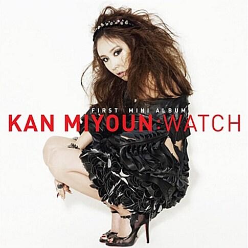 간미연 - Watch [Mini Album]