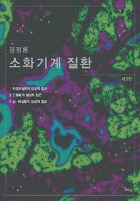 (김정룡) 소화기계 질환 제3판
