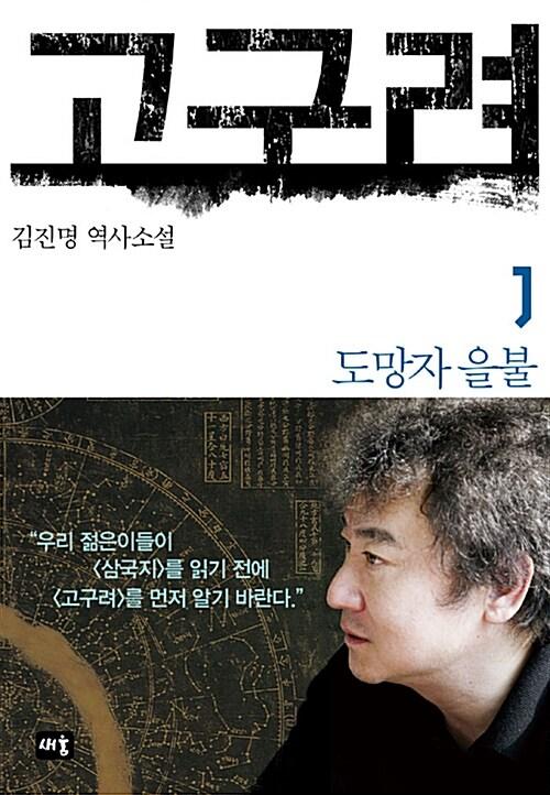 고구려 : 김진명 역사소설. 1, 미천왕 - 도망자 을불