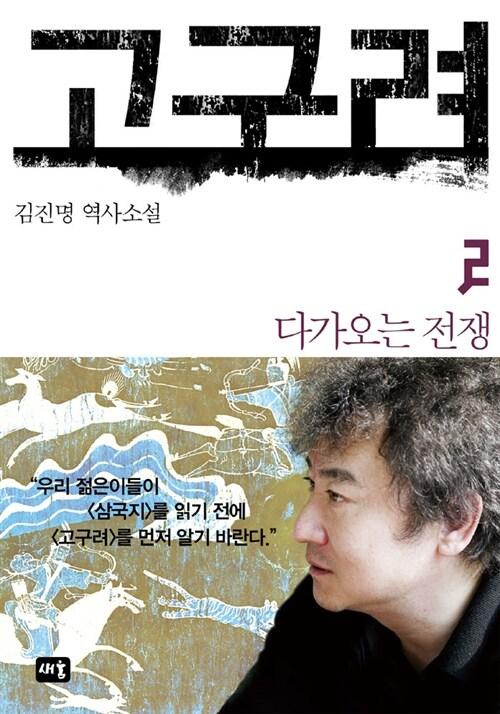 고구려 : 김진명 역사소설. 2, 미천왕 - 다가오는 전쟁