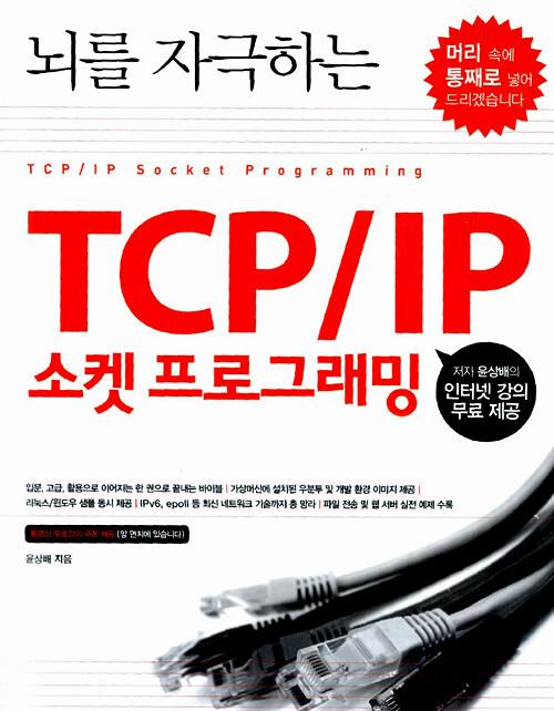 (뇌를 자극하는) TCP/IP 소켓 프로그래밍