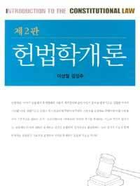 헌법학개론 제2판