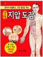 [중고] 경혈 지압도감