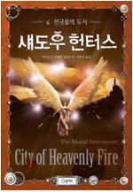섀도우 헌터스 6 : 천국불의 도시 (완결)