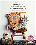 かぎ針編みで笑かせよう 季節のお花モチ-フ 200の編み圖デザイン (Couturierの本) (大型本, A4)