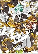 寶石の國(6) 通常版: アフタヌ-ン (コミック)