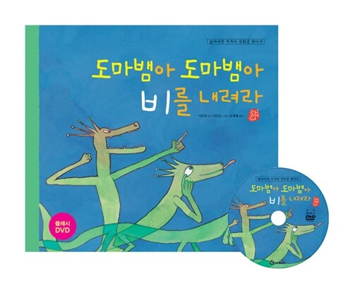 도마뱀아 도마뱀아 비를 내려라 (책 + 플래시 DVD 1장)