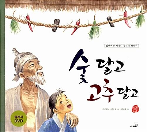 숯 달고 고추 달고 (책 + 플래시 DVD 1장)