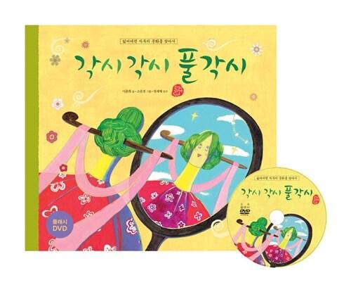 각시 각시 풀각시 (책 + 플래시 DVD 1장)