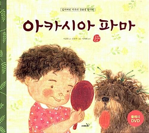 아카시아 파마 (책 + 플래쉬 DVD 1장)
