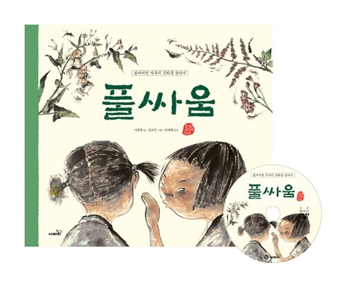 풀싸움 (책 + 플래쉬 DVD 1장)