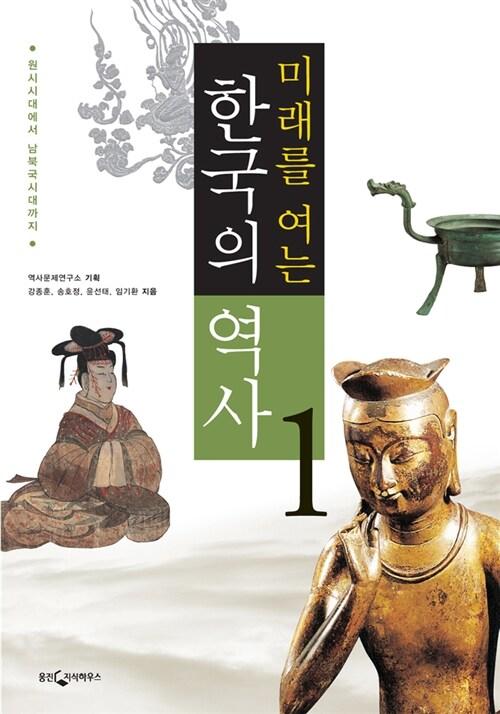 미래를 여는 한국의 역사 1