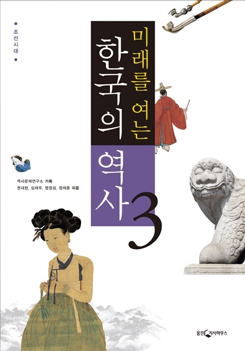 미래를 여는 한국의 역사 3