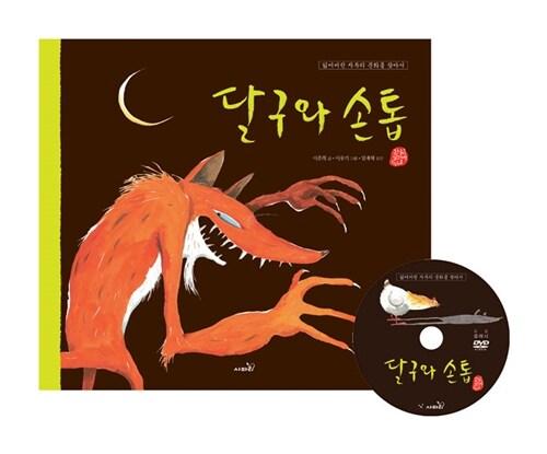 달구와 손톱 (책 + 플래시 DVD 1장)