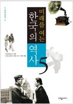 미래를 여는 한국의 역사 5