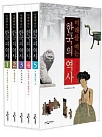 미래를 여는 한국의 역사 세트 - 전5권