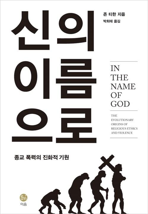신의 이름으로