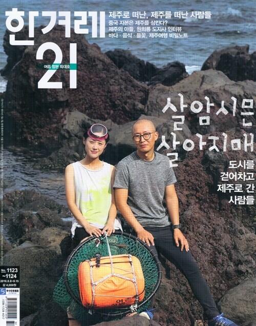 한겨레21 제1123호, 제1124호 2016.08.08 - 2016.08.15