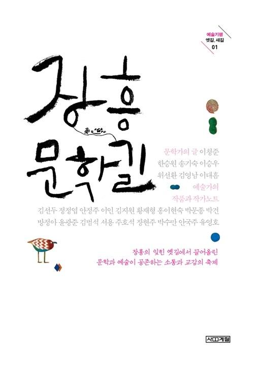 장흥 문학길