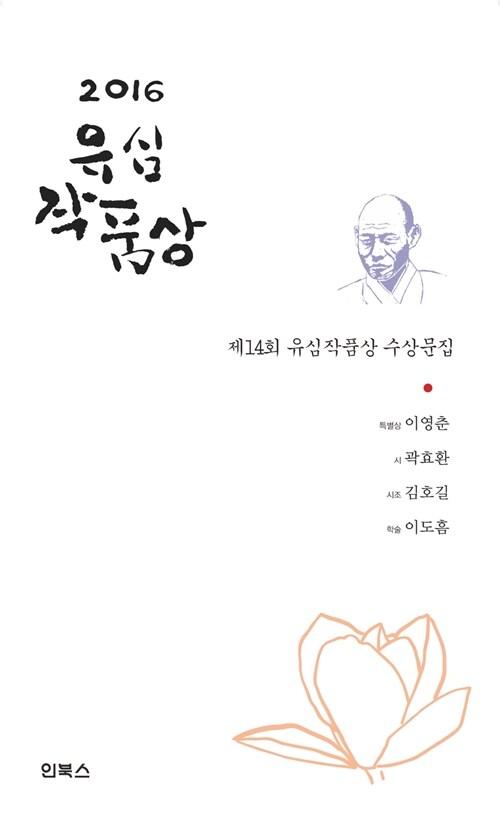 2016 제14회 유심작품상 수상문집