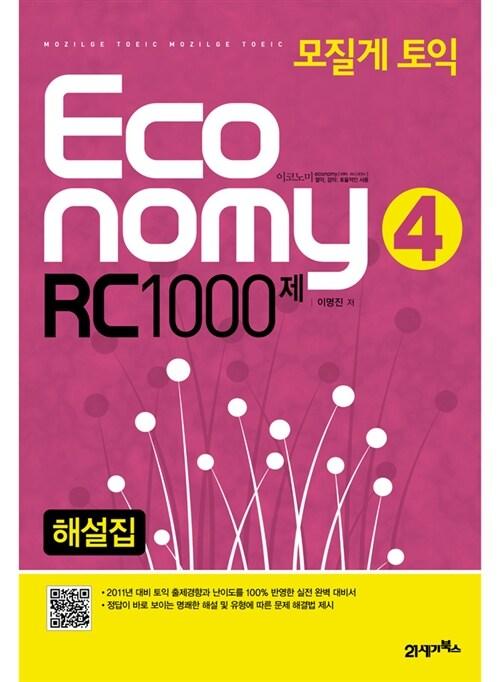 모질게 토익 Economy RC 1000제 4 해설집 (문제집 별매)