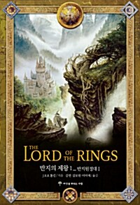 반지의 제왕 1 : 반지원정대 1