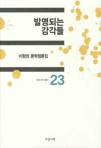 발명되는 감각들 : 이형권 문학평론집