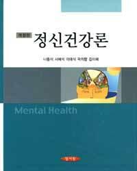 정신건강론 개정판(2판)