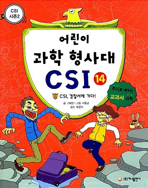 어린이 과학 형사대 CSI 14