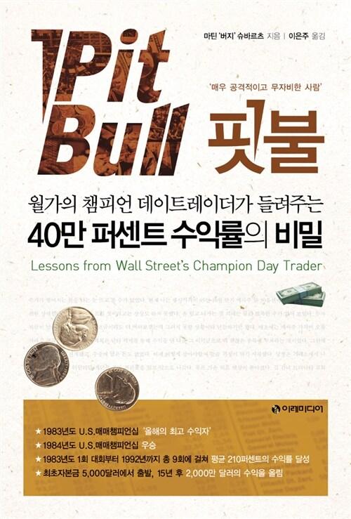 핏불 Pit Bull