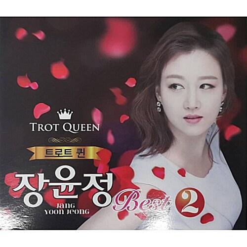 장윤정 - 트로트 퀸 장윤정 Best 2 [2CD]