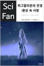 피그말리온의 안경: 환상 속 사랑 - SciFan 제29권