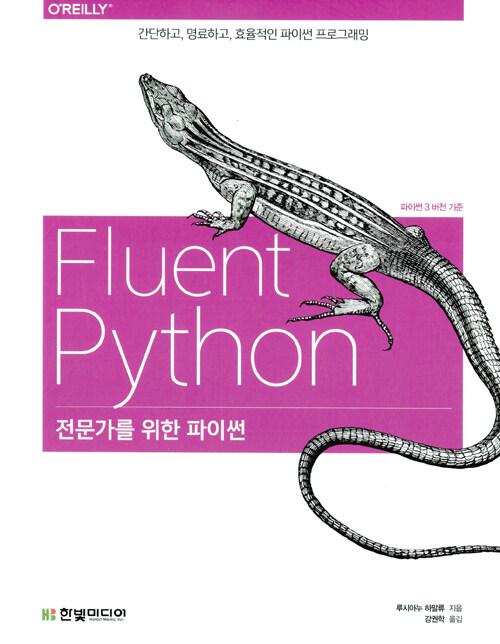 전문가를 위한 파이썬 : 간단하고, 명료하고, 효율적인 파이썬 프로그래밍