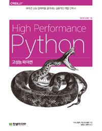 고성능 파이썬 : 파이썬 3버전 기준